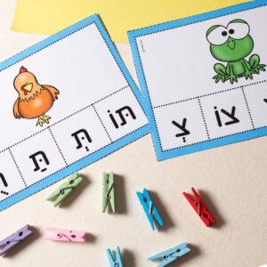 משחקים בעברית והכנה לכיתה א'