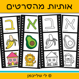 אותיות בעברית לתלייה בכיתה