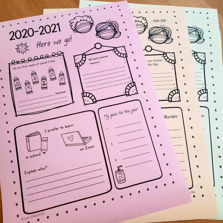 דף כתיבה לקראת החזרה ללימודים