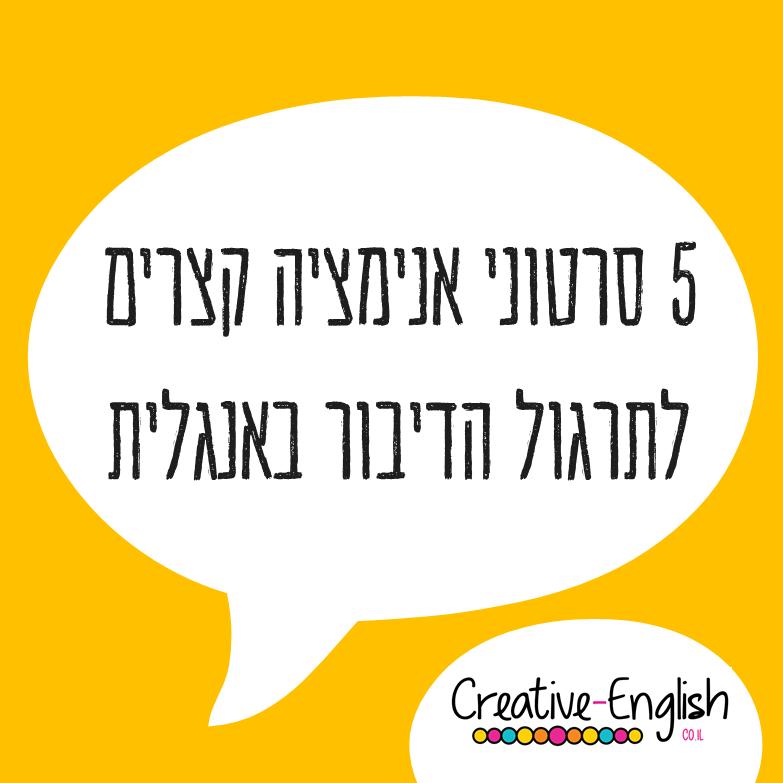 תרגול הדיבור באנגלית